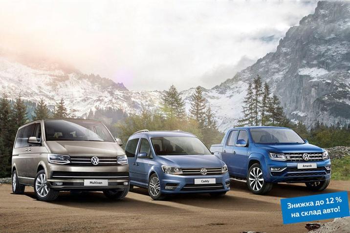 Комеційні авто Volkswagen