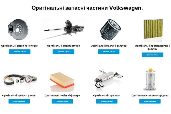 Оригінальні запасні частини Volkswagen.