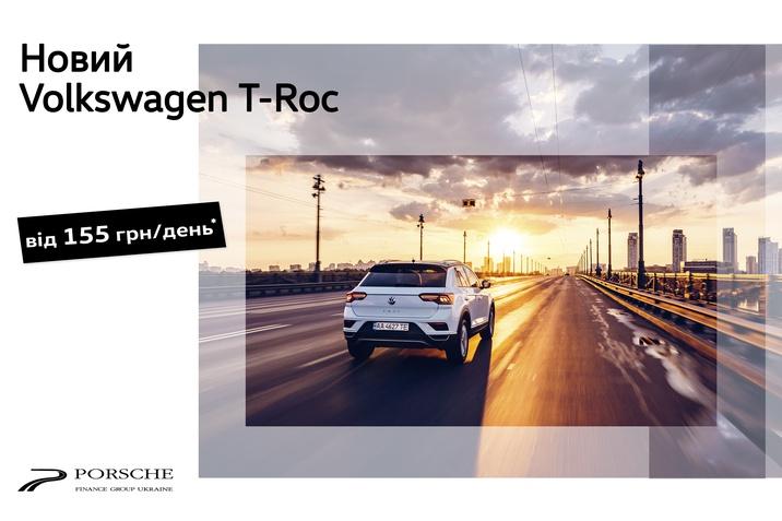 T-Roc